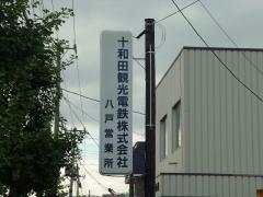 十和田観光電鉄バス写真館